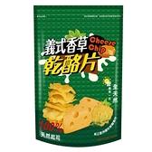 [和旌]義式香脆乾酪片/香草 45g/包 (18倍牛乳濃縮) 蛋白質
