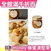 日本原裝 My Honey 蜂蜜漬堅果80g 堅果 蜂蜜 甜點 點心 天然健康 吐司 下午茶 蜂蜜醃漬【小福部屋】