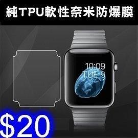 奈米防爆貼膜 蘋果手錶 iWatch高清軟膜 38mm/42mm/40mm/44mm 蘋果智能手錶防爆膜【J195】