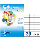 裕德 編號(63) UH2370 多功能白色標籤39格(22.8x70mm)   100入/盒
