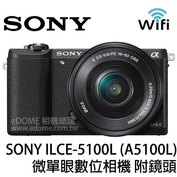 SONY A5100L 黑色 附 16-50mm 變焦鏡組 (24期0利率 免運 公司貨) A5100 KIT E-MOUNT 微單眼數位相機