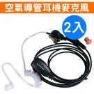 |空氣導管耳機麥克風(2入)
