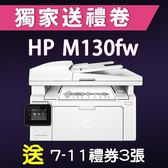【獨家加碼送300元7-11禮券】HP LaserJet Pro MFP M130fw 無線 黑白雷射傳真事務機/適用 HP CF217A/17A