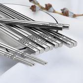 304不銹鋼筷子家用方形鐵筷子中韓式家庭防滑燙金屬筷5雙套裝【無趣工社】