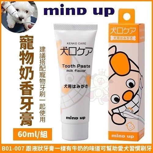 *KING WANG*日本Mind Up《寵物奶香牙膏-60ml》B01-007 奶香狗狗超愛/效果好 //補貨中