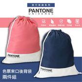 【情侶包兩件組】PANTONE 色票束口後背袋 旅遊外出配件 台灣限定獨家聯名 束口袋 防潑水 可水洗
