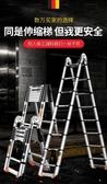 梯子鎂多力伸縮梯子人字梯鋁合金加厚工程折疊梯家用多 升降樓梯【 出貨】