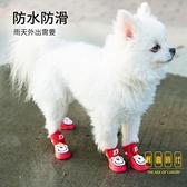 小狗狗雨鞋小型犬大型犬防水鞋子一套4只不掉寵物腳套【輕奢時代】