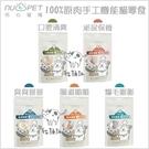 Nu4pet陪心寵糧[100%原肉手工機能貓零食,5種口味,50g,台灣製]