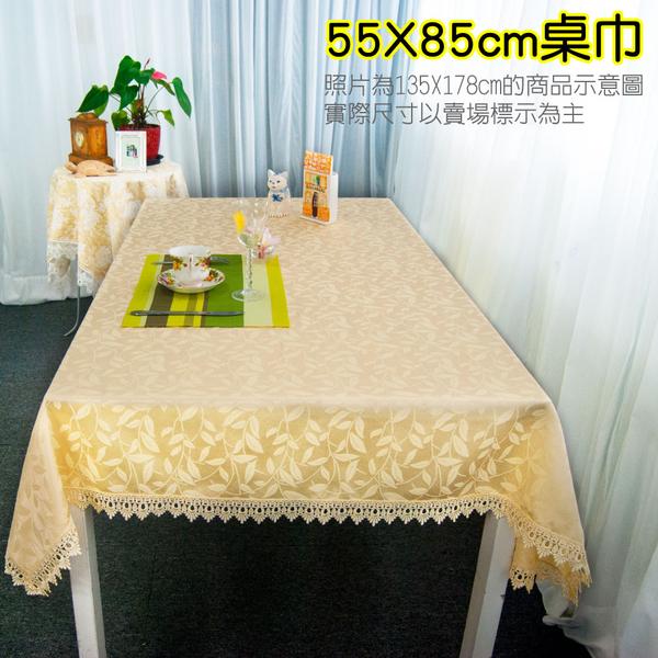 【LASSLEY】藤葉風華蕾絲桌巾|裝飾-55X85cm