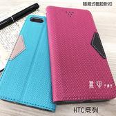【無印~掀蓋皮套】HTC One S9 X9 X10 側翻皮套 保護殼 手機皮套 可站立 書本套