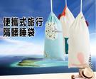 附收納袋!露營睡袋專用內膽(80x210) 棉質睡袋內膽 【SA016】