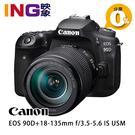 【6期0利率】6/30前申請送原電+快拆背帶 Canon EOS 90D+18-135mm IS USM 佳能公司貨 4K錄影