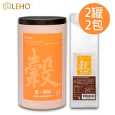 LEHO《嚐。原味》黃金五穀綜合堅果粉四件組(2罐+2補充包)