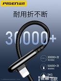 品勝蘋果6數據線iPhone6S充電線器12手機8Plus適用11快充7P閃充2米XR加長 智慧e家 新品
