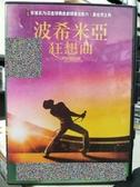 挖寶二手片-P17-133-正版DVD-電影【波希米亞狂想曲】-皇后合唱團傳記電影*雷米馬利克(直購價)