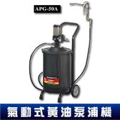 【原廠供應】氣動式黃油泵浦機APG50A 氣動機 黃油機 牛油機 氣動式 拖車式 氣動泵浦機 黃油泵浦