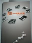【書寶二手書T6/影視_QHS】2009年臺灣電影年鑑_李天礢