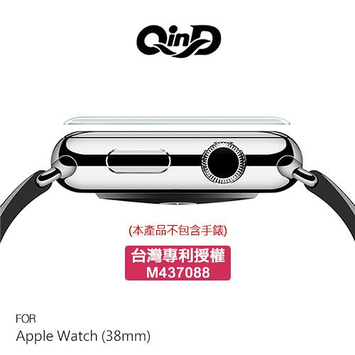 QinD Apple Watch Series 1/2/3 38mm 水凝膜 水凝吸附不翹邊 防指紋 防刮耐磨