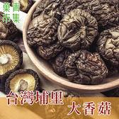 臺灣埔里大香菇 300G 【菓青市集】