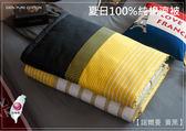 5尺X6尺 100%精梳純棉夏日涼被【 DR500 諾爾曼 黃黑  】 台灣MIT 都會簡約系列 OLIVIA
