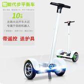 智慧帶扶桿平衡車雙輪成人漂移電動車兒童體感扭扭兩輪思維代步車 igo 范思蓮恩