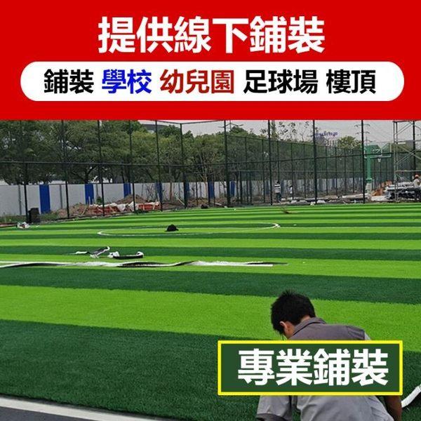 人造草坪仿真草坪塑料假綠植幼兒園人工草皮室內戶外樓頂綠色地毯  IGO