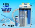 【龍門淨水】直接輸出400加侖RO逆滲透...