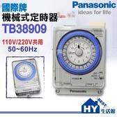 國際牌 機械式定時器 TB38909NT7 24小時定時開關 110/220V共用 具停電補償自動定時