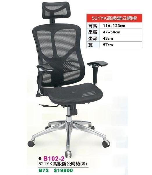 [ 家事達 ]DF-B102--2 高級辦公網椅-黑  特價 已組裝 辦公椅 電腦椅