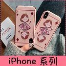 【萌萌噠】iPhone X XR Xs Max 6s 7 8 plus 創意新款 樸克牌女孩 超強浮雕蠶絲全包軟殼 手機殼 手機套