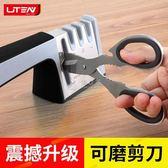 磨刀器家用磨刀石多功能快速定角金剛石棒工具磨菜刀剪刀神器 俏女孩