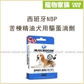 寵物家族-西班牙NBP苦楝精油犬用驅蚤滴劑(5劑入)
