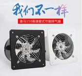 通風扇 排氣扇油煙排風扇廚房衛生間墻6寸窗式換氣扇管道換風扇150抽風機 非凡小鋪