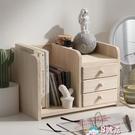 收納櫃 辦公桌面實木制抽屜式收納盒桌上雜物化妝品整理盒子兒童小書架 8號店