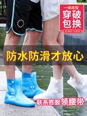 雨鞋套防滑加厚底耐磨成人防水兒童下雨天鞋套女硅膠韓國透明高筒魔方數碼館