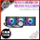 [ PCPARTY ] CoolerMaster MasterLiquid ML360 ILLUSION 黑色 水冷散熱器