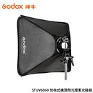 【EC數位】Godox 神牛 SFUV6060 快收式機頂閃光燈柔光箱組 60X60 cm SF-6060 保榮卡口