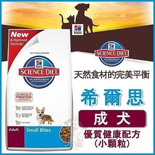 『寵喵樂旗艦店』希爾思《成犬優質健康配方(小顆粒)》2kg【10323HG】