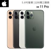 【售完為止】APPLE iPhone 11 Pro (64GB) 5.8吋1200萬三鏡頭手機◆送玻璃保貼+空壓保護套
