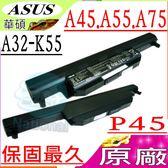 ASUS電池(原廠)-華碩電池 A45,A55,A75,A45VM,A45VS,A45VE,A55N,A55V,A75VD,A75DE,A32-K55,A41-K55