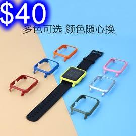 米布斯 米動邊框保護殼 米動手錶青春版保護殼 高亮彩色 可配錶帶