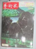 【書寶二手書T2/雜誌期刊_QFR】藝術家_524期_首屆曼谷藝術雙年展特別報導等