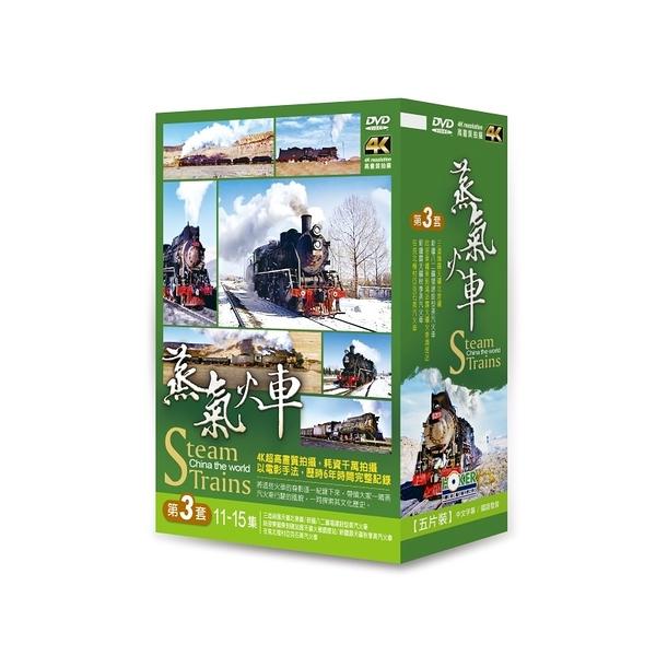 蒸氣火車 第3套 5DVD Steam china the world Trains 免運 (購潮8)