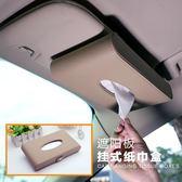車載紙巾盒汽車掛式掛遮陽板掛天窗內車用紙巾紙抽盒抽紙座式創意 QG349 『愛尚生活館』