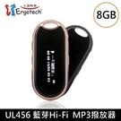◆0元運費◆人因 藍芽MP3 UL456...