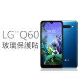 LG Q60 G pro 2 G2 G4 G6 V10 V20 V30+ 手機 鋼化 保護貼 玻璃貼 BOXOPEN