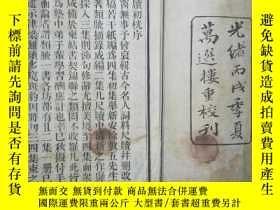 二手書博民逛書店尺牘初桄(捲上,附捲上罕見,附捲上匯注)三冊Y212519 出版