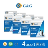 【G&G】for EPSON 1黑3彩組 T188150/T188250/T188350/T18845/NO.188 相容墨水匣/適用 WF-3621/WF-7111/WF-7611