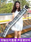 藍茵手卷鋼琴88鍵便攜式軟折疊成人初學者家用電子琴學生入門鍵盤好康免運